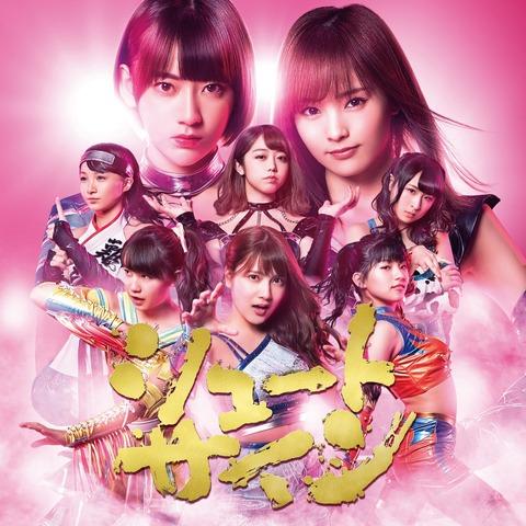 【AKB48】47th「シュートサイン」2日目売上は21,898枚・・・