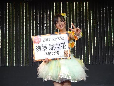 【朗報】遂に須藤凜々花が卒業「NMB、ずぅぅうっっっと楽しかった~~~」
