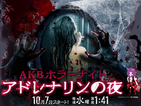 【AKB48G】「アドレナリンの夜」の思い出