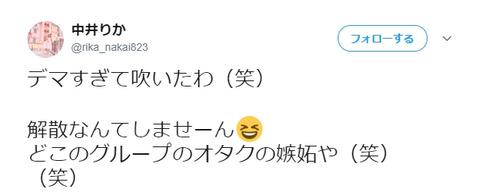 【NGT48】中井りか「解散なんてしませーん😆どこのグループのオタクの嫉妬や(笑)」
