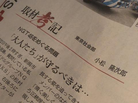 【NGT48暴行事件】朝日新聞「AKSは山口さんを守るどころか『騒動』を巻き起こした『加害者』として扱っているように見える」