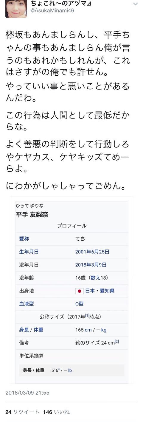 【欅坂46】平手アンチのケヤキッズ、越えてはいけないラインを越えてしまう