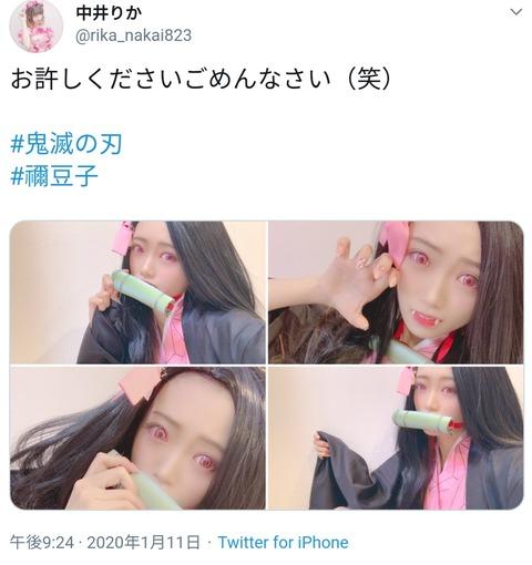 【NGT48】中井りかの鬼滅の刃コスプレが低クオリティー過ぎて炎上www