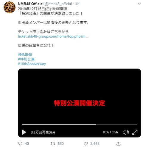 【NMB48】12月15日(日)に「劇場特別公演」開催決定!!!
