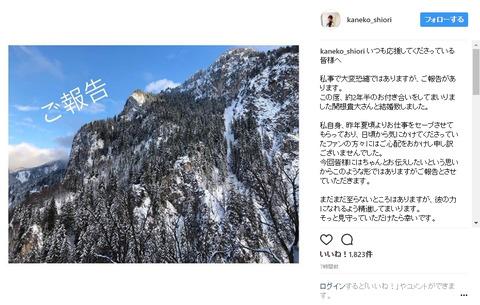 【元SKE48】金子栞さん、サッカー選手と結婚