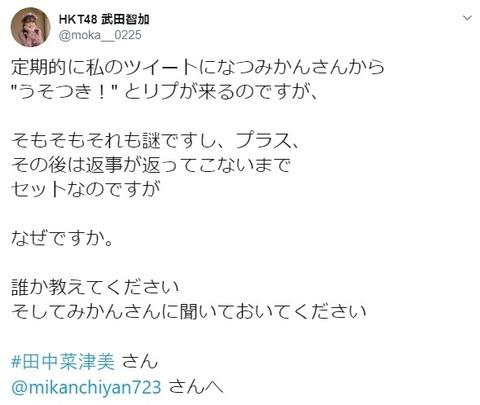 【悲報】HKT48武田智加、卒業メンバーからの執拗な嫌がらせ被害を告白