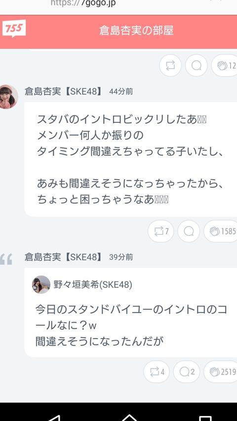 【SKE48】不快なコールに文句を言ったメンバーにヲタが反論!「プロならコールに左右されるな!」www