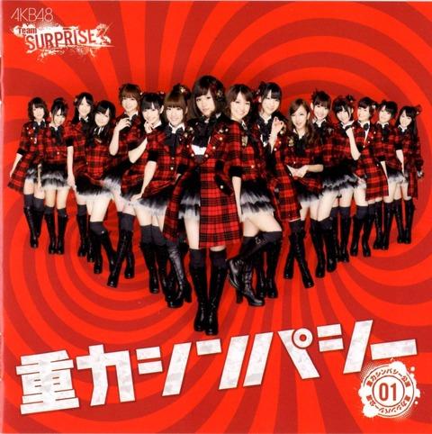 【AKB48】重力シンパシーみたいな王道アイドルソングはもう出てこないの?