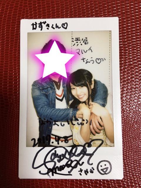 【悲惨】元HKT48で現在地下アイドルのういたんこと古森結衣、2ショットチェキで乳押しつける