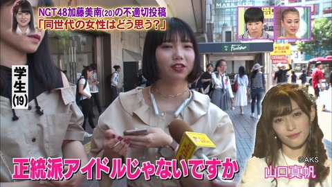 【NGT48】一般女性「加藤美南は山口真帆さんが正統派アイドルだから妬んでたんじゃないかな」