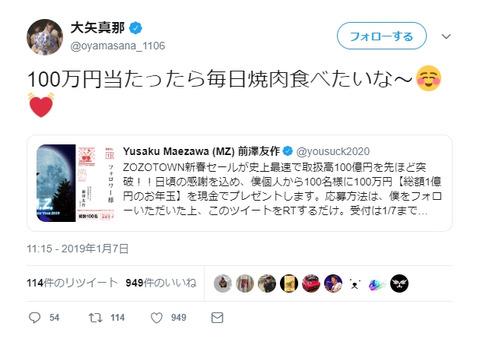 【元SKE48】大矢真那「SKEには乃木坂の謙虚さを見習ってほしい」