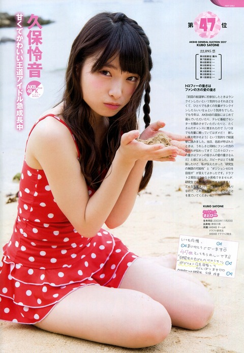 【AKB48】久保怜音ちゃん(13歳)の水着!!!