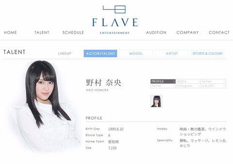 【朗報】元AKB48野村奈央がフレイヴエンターテインメントに所属!