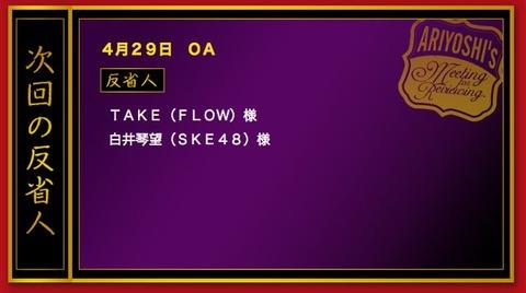 【朗報】SKE48のD2白井琴望が4月29日の「有吉反省会」に出演!