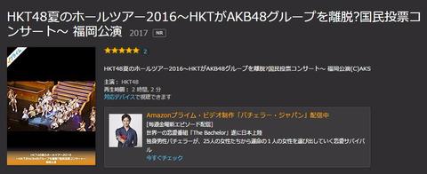 【HKT48】Amazonプライムビデオで円盤化されてない夏のホールツアー2日目が公開中!