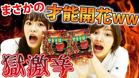 【Youtube】声優・長谷川玲奈さん、なぜか激辛ペヤングを食べさせられる