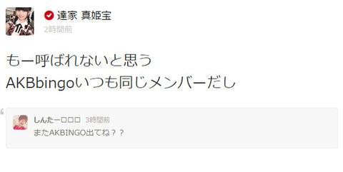 【AKB48】干されがやさぐれて次々と推され批判