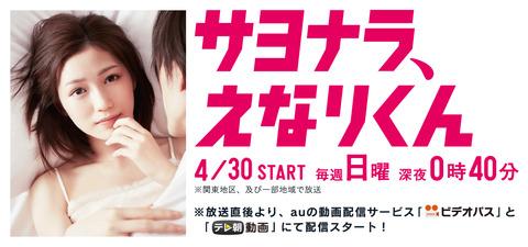 【AKB48】渡辺麻友主演ドラマ「サヨナラ、えなりくん」がタイトル変更に伴い内容も一新、エスパー物へ