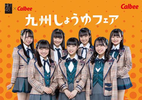 【朗報】HKT48がカルビー九州しょうゆ大使に就任!