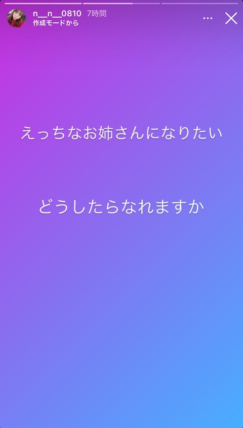 【元AKB48】野村奈央「えっちなお姉さんになりたい。どうしたらなれますか」