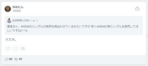 【755】ヲタ「AKBの56thシングル早く出して欲しいですよね」湯浅「大丈夫」