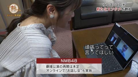 【NMB48】オンラインお話し会の様子が晒されるwww