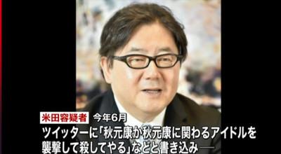 【悲報】AKB48Gのヲタが殺害予告で逮捕!容疑者はアルバイト米田昌訓(39歳)