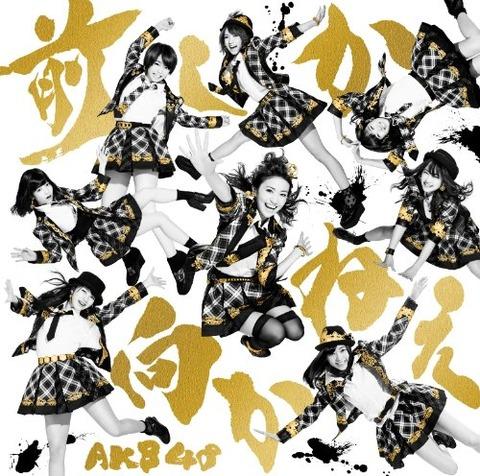 【AKB48】35thシングル「前しか向かねえ」通常盤特典生写真まとめ