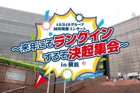 AKB48グループ同時開催コンサート、ヲタの満足度では圏外コンサートが圧勝www