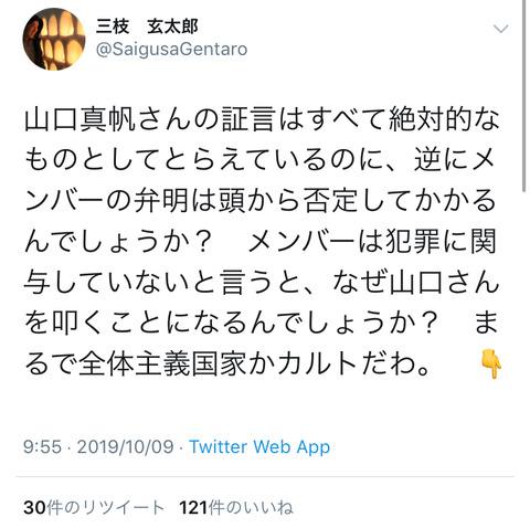 【NGT48暴行事件】元産経記者「山口の支援者は全体主義国家かカルト」→ヲタから完全論破されてしまうwww