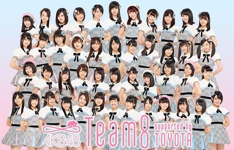 【AKB・SKE・HKT】10/28(土) ナゴヤドームの3グループ合同の全国握手会にチーム8の参加が決定!