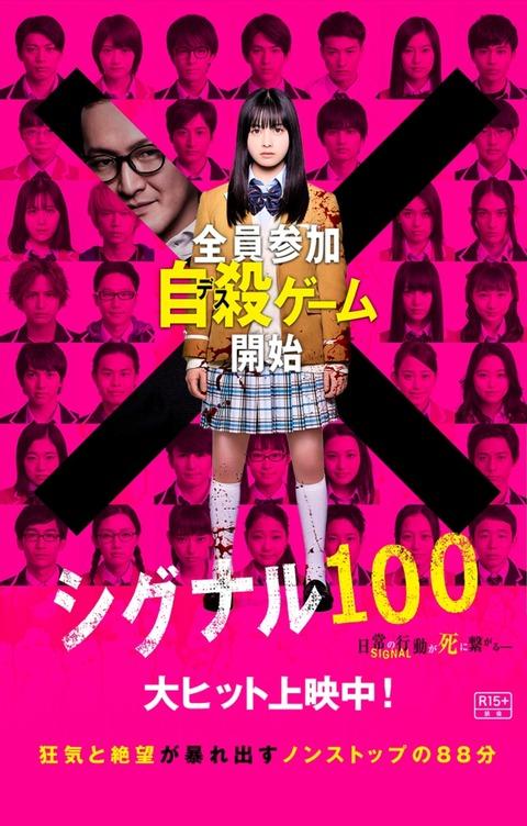 【NMB48】山本彩加出演の「シグナル100」とかいう映画観てきた結果【あーやん】