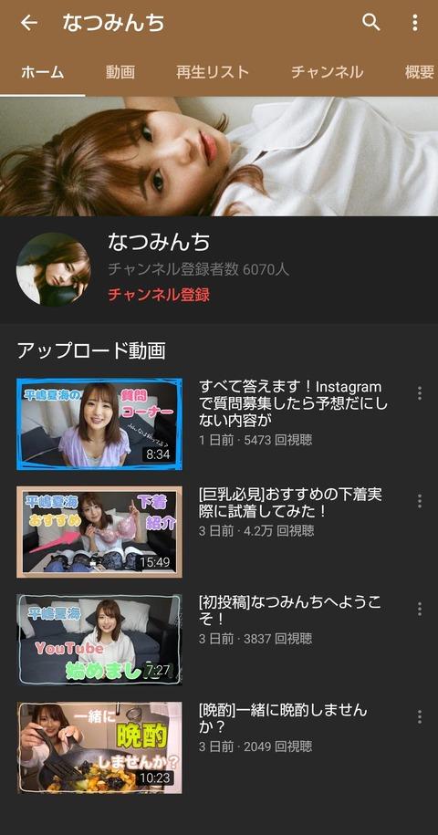 【元AKB48】YouTuberになった平嶋夏海さん、早くも下着姿で露骨なエロ動画で再生数を稼ぎに来るwww