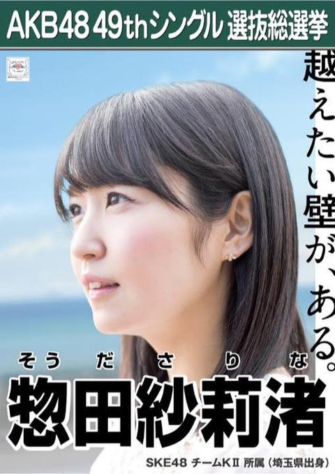 【SKE48】惣田紗莉渚、総選挙10位でファンミーティングと写真集・フォトブックを出す事を公約に