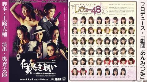 【AKB48G】仁義なき戦いの稽古の食事には弁当などは出ず、各自コンビニのおにぎりやカップ麺な件