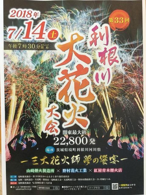 【AKB48】利根川花火大会に16期生とD3が参戦!!!