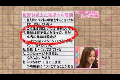 【AKB48G】珍しい趣味のメンバー