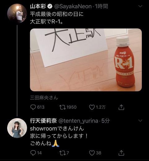 【動画】チーム8行天優莉奈さん、山本彩への誤爆の件で謝罪「皆んなメッチャいじって来るけど、これは笑い事じゃない」www