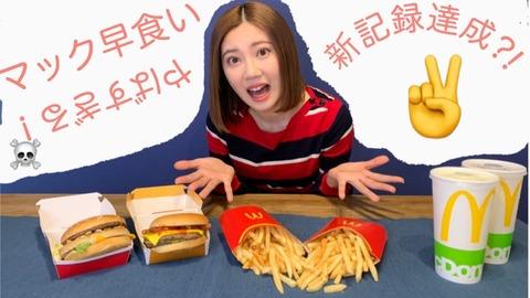 【悲報】ユーチューバー北川綾巴さん、マクドナルド早食いとかいう擦り倒された企画に挑戦www