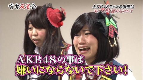 【疑問】AKB48ってなんで色んな人から目の敵にされてるんだ?