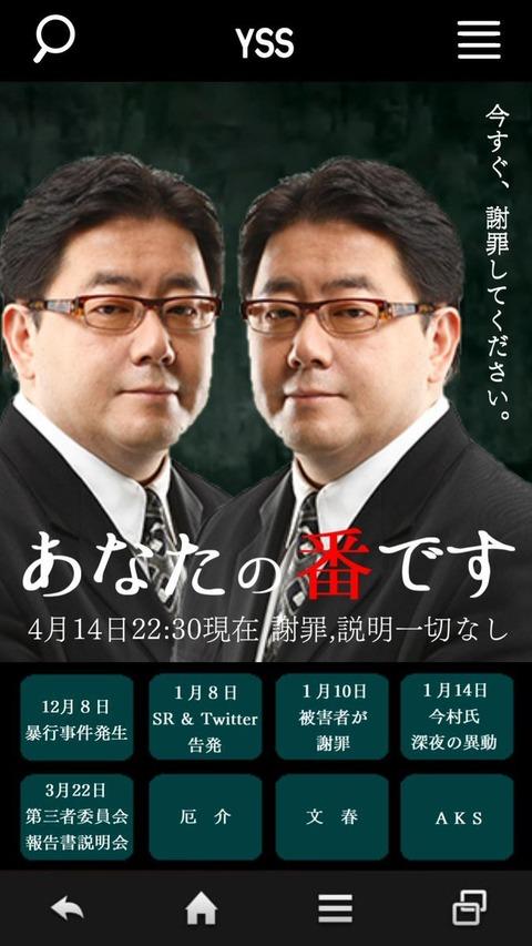【#秋元さんあなたの番です】とうとう著名ジャーナリストがNGT48暴行事件で秋元康を公然と批判!