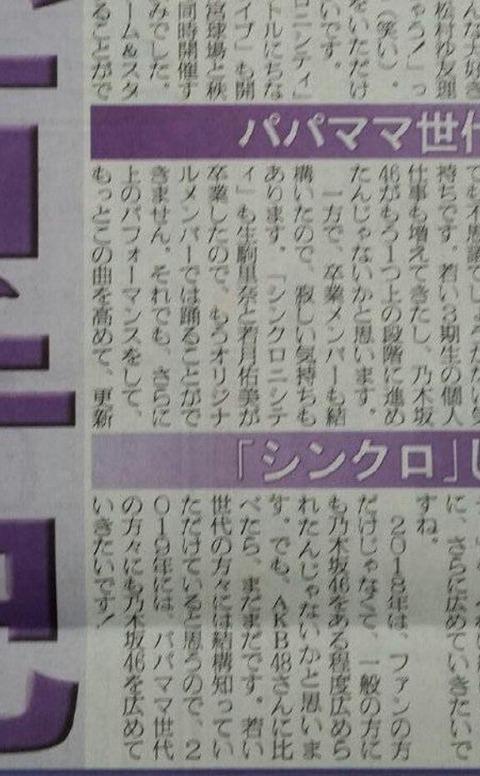 【乃木坂46】白石麻衣「CM女王獲ってレコ大2連覇したけど、AKB48に比べればまだまだ」