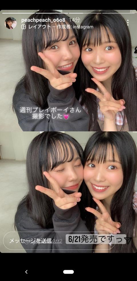 【朗報】NMB48安田桃寧と本郷柚巴がプレイボーイの撮影を行った模様
