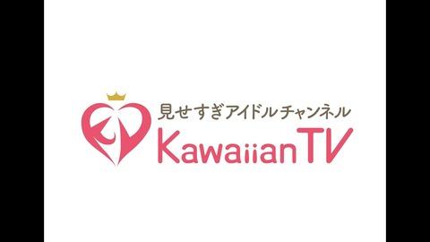 【朗報】NMB48御用達のKawaiianTVが申請を出していたBS新チャンネルを総務省が認定!!!