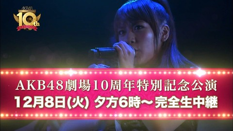 【12月8日 】AKB48「10周年特別公演」でのサプライズを予想しよう