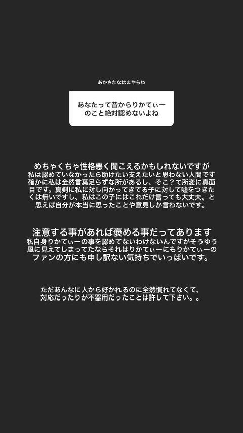 【元NMB48】城恵理子さん、インスタグラムで陰湿なヲタに絡まれ釈明