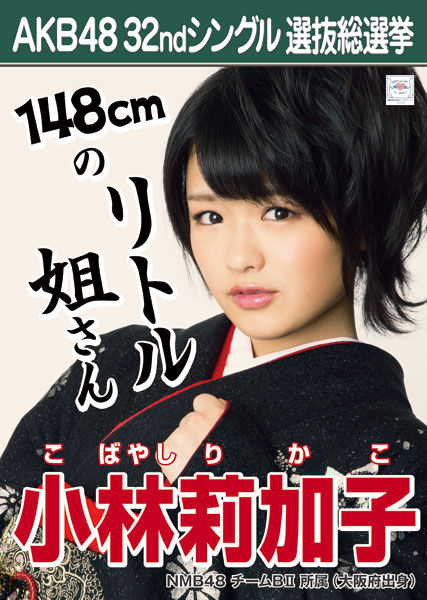 NMB48 チームBⅡ 小林莉加子 活動休業のお知らせ