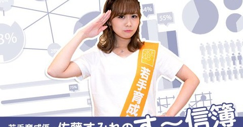 【SKE48】佐藤すみれが「若手育成係」に就任!!!