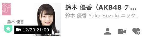 【AKB48】チーム8新静岡・鈴木優香ちゃん「えちえち清楚アイドルを目指す!」
