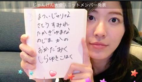【悲報】SKE48松井珠理奈さん、雑魚メンとじゃんけんユニット結成